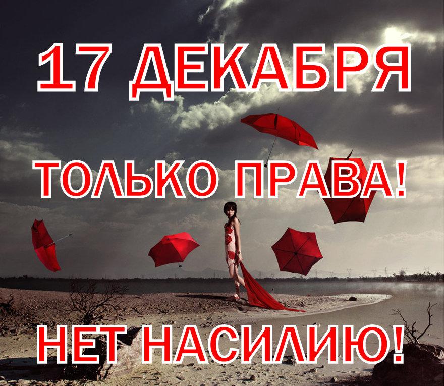 день проституток защиты декабря 17
