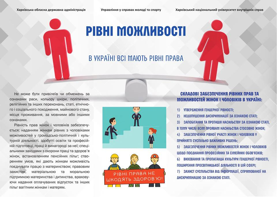 Україна - країна рівних прав і можливостей - Всеукраїнська Ліга Легалайф 42bdfb630d2fc